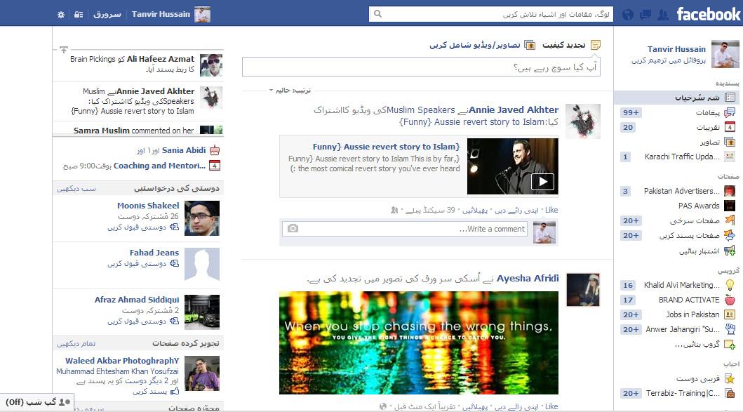 FB Urdu