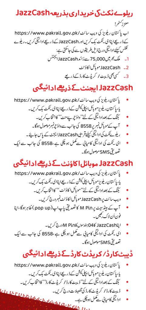 jazz-cash-and-pakistan-railway-online-ticketing-system-2